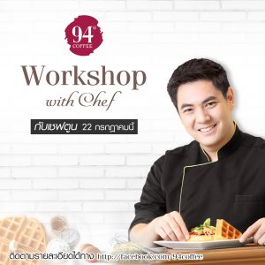 workshop-with-chef-rev-6